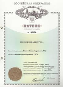 http://spbgefest.ru/images/patent-vitrina.jpg